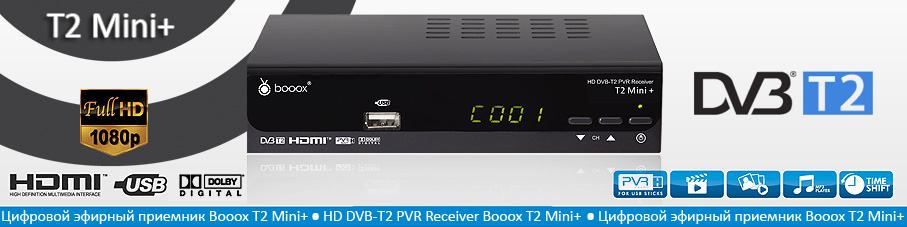 http://booox.ru/catalog/dvb-t2/t2_mini_plus/